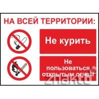 574 Знак На всей территории: запрещается курить и пользоваться открытым огнем
