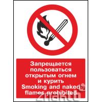 576 Знак Запрещается пользоваться открытым огнем и курить / Smoking and naked flames prohibited