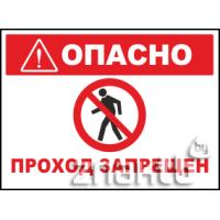 577 Знак Опасно! Проход запрещен