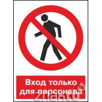579 Знак Вход только для персонала