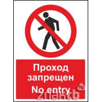 580 Знак Проход запрещен / No entry