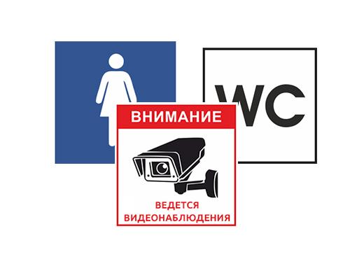 Знаки общественных мест
