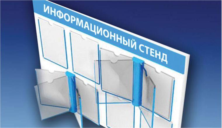 """Добавлен новый раздел """"Информационные стенды"""""""