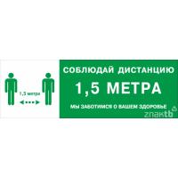 731 Знак Соблюдай дистанцию 300*100