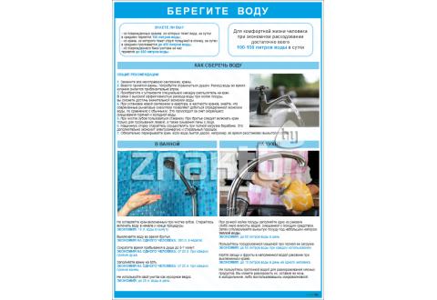 Плакат информационный Берегите воду