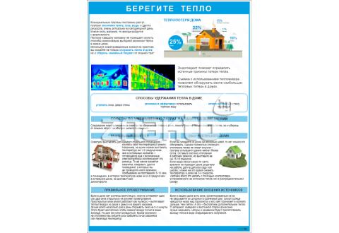 2006 Плакат информационный Берегите тепло