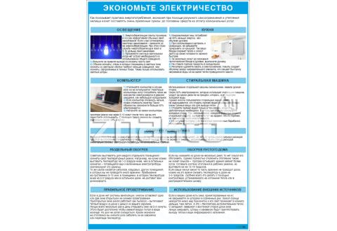 2008  Плакат информационный Экономьте электричество