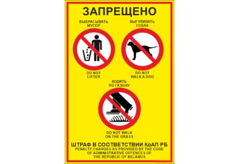 """728 Знак """"Запрещено"""" (русский/английский)"""