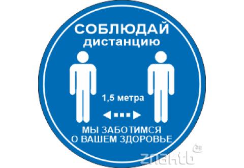 729 Знак Соблюдай дистанцию. круглый