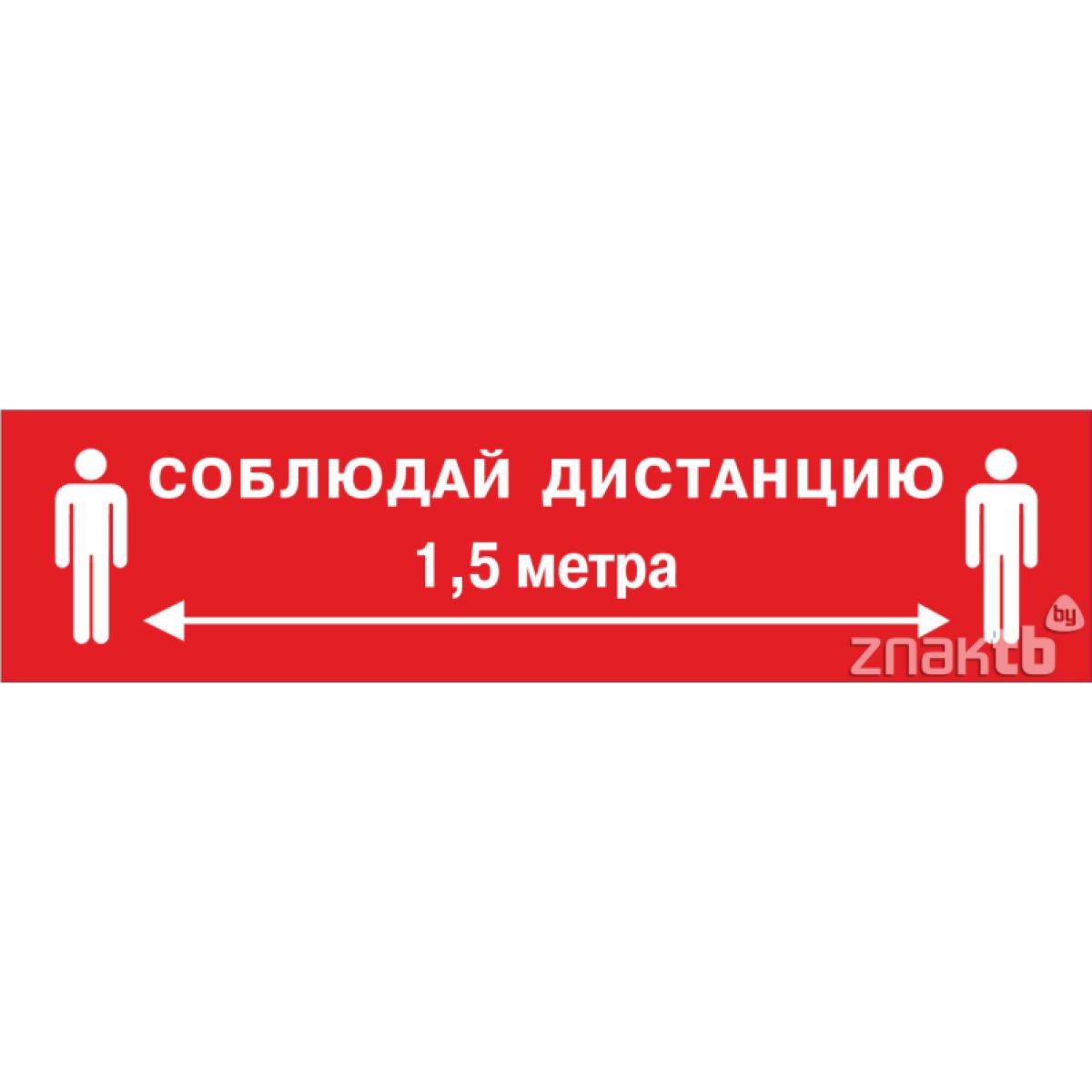 Знак Соблюдай дистанцию
