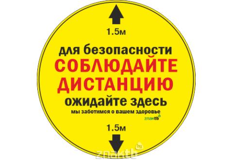 732 Знак Для безопасности соблюдайте дистанцию. Ожидайте здесь